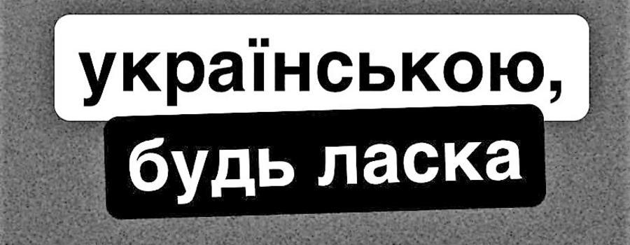 У Хмельницькому поліцейський відмовився розмовляти українською